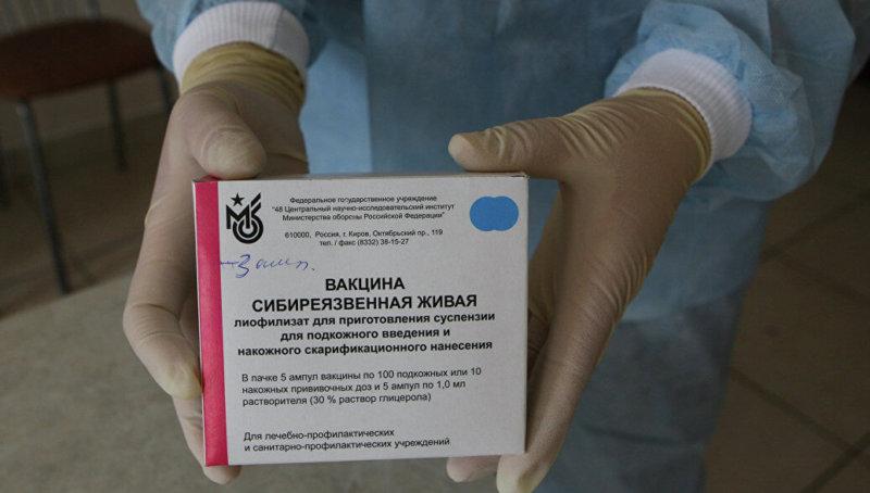 Вакцина от сибирской язвы
