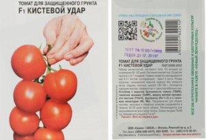 Сорт томатов Кистевой удар